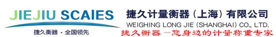 捷久计量衡器(上海)有限公司